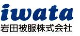 iwata 岩田被服株式会社